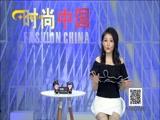 《时尚中国》 20180116