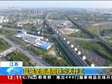 [新闻30分]江苏 盐城至南通高铁今天开工