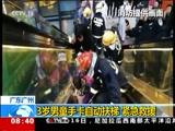 [朝闻天下]广东广州 3岁男童手卡自动扶梯 紧急救援