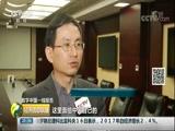 """[经济信息联播]数字中国一线报告 大数据助力 中国创新""""弯道超车"""""""