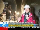 [新闻30分]川藏铁路首座超长隧道桑珠岭隧道贯通 西藏 攻克中国铁路隧道建设史多个难题