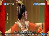 两国皇后(2) 斗阵来看戏 2018.01.17 - 厦门卫视 00:49:16