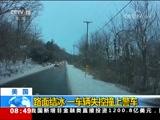 [朝闻天下]美国 路面结冰 一车辆失控撞上警车