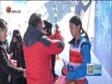 [贵州新闻联播]2018全国高山滑雪青少年邀请赛落幕
