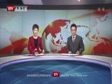 《特别关注-北京》 20180117