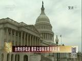 [海峡两岸]台湾经济低迷 蔡英文却扬言帮美国发展