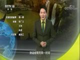 """湘境奇域·寻找""""土司城""""(上) 00:24:31"""