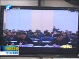 [河南新闻联播]全省重点项目推进工作电视电话会议召开