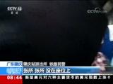 [朝闻天下]广东 抢劫司机逃窜 铁警列车紧急抓捕