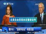 """温哥华会议落幕 """"联合国军""""幽灵再现? 两岸直航 2018.1.18 - 厦门卫视 00:18:35"""