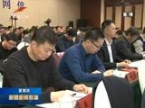 [新疆新闻联播]自治区召开网信系统第一次工作会议