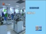 [贵州新闻联播]今年我省计划实现城镇新增就业75万人