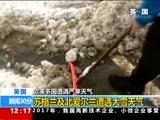 [新闻30分]强冷空气袭击欧美 多国遭遇严寒