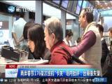 两岸新新闻 2018.01.19 - 厦门卫视 00:27:21
