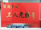 [青海新闻联播]联播简讯20180119