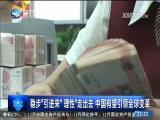 高原着陆! 2017中国经济的亮眼成绩单 两岸直航 2018.01.19 - 厦门电视台 00:30:49
