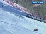 2017-18赛季高山滑雪世界杯 法国库尔舍维勒站 女子大回转 20180119