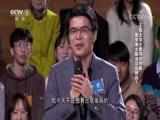 [开讲啦]青年代表提问王泽山:您在什么情况下会感觉压力大?