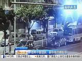 午间新闻广场 2018.1.20- 厦门电视台 00:21:10