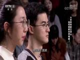 [开讲啦]王泽山:国防要站在制高点 必须创新超越