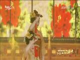 舞蹈《南音舞韵》 00:04:57