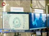 《重庆新闻联播》 20180121