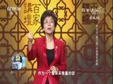 [百家讲坛]司马光(第三部)10 争锋延和殿 王安石能够说服司马光吗