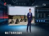 《全球零距离》 20180121 中国练兵进行时