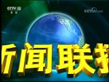 《新闻联播》 20180121 21:00