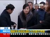 [新闻30分]韩国 朝鲜艺术团先遣队今在首尔考察