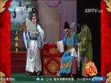 三娘教子(2) 斗阵来看戏 2018.01.21 - 厦门卫视 00:48:06