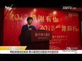 炫彩生活 2018.01.19 - 厦门电视台 00:07:22