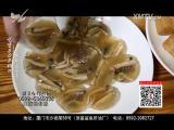 苗准美食 2018.01.20 - 厦门电视台 00:10:15