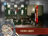 东京审判 大幕拉开 两岸秘密档案 2018.01.22 - 厦门卫视 00:40:59