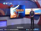 新闻斗阵讲 2018.1.23 - 厦门卫视 00:24:43