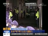 """[新闻直播间]朝鲜艺术演出考察团访问韩国 玄松月率团""""踩点""""选择表演场地"""