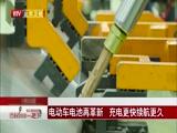 《特别关注-北京》 20180124