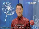 白娘子传奇(四十八)刘老汉志坚殒命 斗阵来讲古 2018.01.24 - 厦门卫视 00:29:18