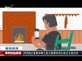 海西财经报道 2018.01.23 - 厦门电视台 00:09:02