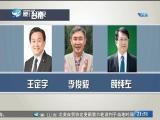 两岸新新闻 2018.1.24 - 厦门卫视 00:28:32