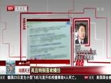"""[特别关注-北京]最新关注:""""儿童邪典视频""""被查禁 网站不执行将被查处"""