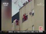 [中国新闻]阿根廷:机智救援 男子欲轻生被踹进屋