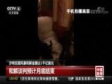 [中国新闻]沙特反腐风暴和解金额达1千亿美元