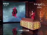 司马光(第三部)14 一封回信 百家讲坛 2018.01.25 - 中央电视台 00:36:27