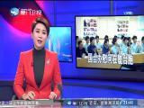两岸新新闻 2018.1.25 - 厦门卫视 00:27:54