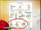 关节扭伤不是小事(下) 名医大讲堂 2018.01.25 - 厦门电视台 00:28:39