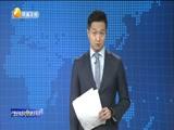 《丝路晚新闻》 20180126