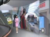 BRT智能化提升运营水平  十分关注 2018.1.27 - 厦门电视台 00:18:48