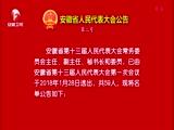 《安徽新闻联播》 20180128