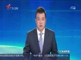 《广东新闻联播》 20180129